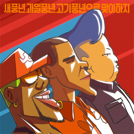 Visuel série d'animation Kim Jong Bleu